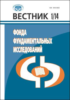 Вестник Фонда фундаментальных исследований = Vestnik of the Foundation for Fundamental Research: журнал. 2014. № 1(67)