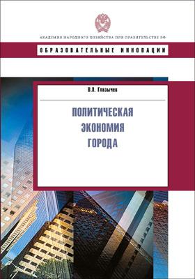 Политическая экономия города: учебное пособие для профессионалов