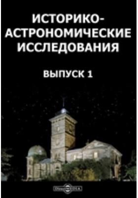 Историко-астрономические исследования. Вып. 1