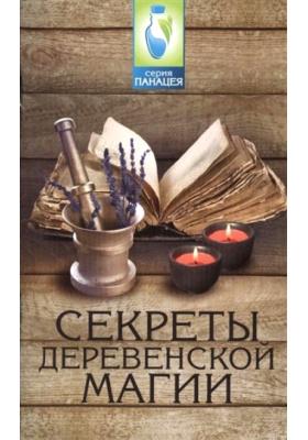 Секреты деревенской магии : 2-е издание