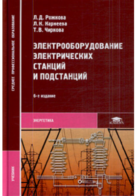 Электрооборудование электрических станций и подстанций : Учебник для студентов учреждений среднего профессионального образования. 6-е издание, стереотипное