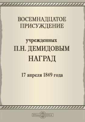 Восемнадцатое присуждение учрежденных П. Н. Демидовым наград. 17 апреля 1849 года