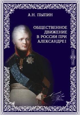 Общественное движение в России при Александре I