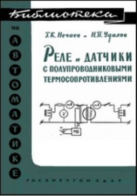Реле и датчики с полупроводниковыми термосопротивлениями