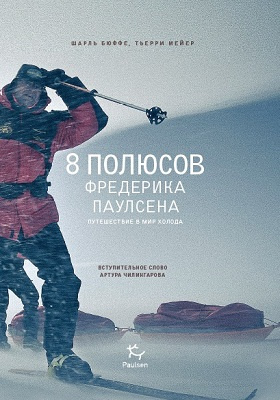 8 полюсов Фредерика Паулсена : путешествие в мир холода