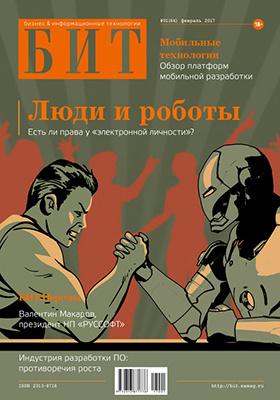 БИТ. Бизнес & Информационные технологии: журнал. 2017. № 1(64)