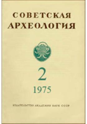Советская археология: журнал. 1975. № 2