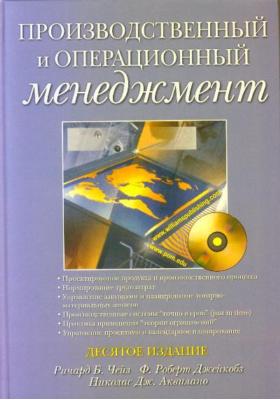 Производственный и операционный менеджмент = Operations Managment for Competitive Advantage : 10-е издание