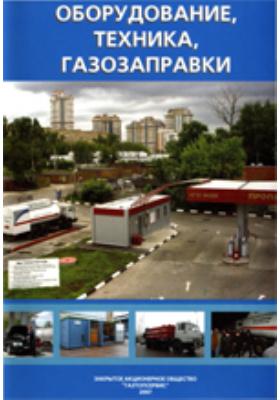 Оборудование, техника, газозаправки