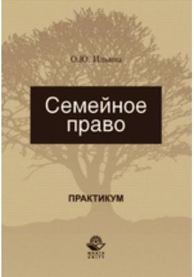 Семейное право : Практикум: учебное пособие