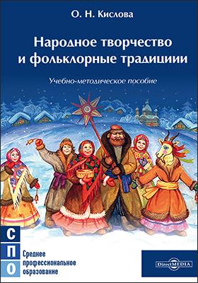 Народное творчество и фольклорные традиции: учебно-методическое пособие