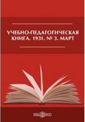 Учебно-педагогическая книга. 1931. № 3, Март