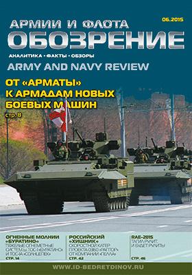 Обозрение армии и флота : аналитика, факты, обзоры. 2015. № 6(61)