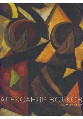 Александр Волков. Солнце и караван = ALEXANDER VOLKOV. Sun and Caravan