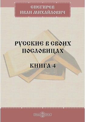 Русские в своих пословицах. Книга 4