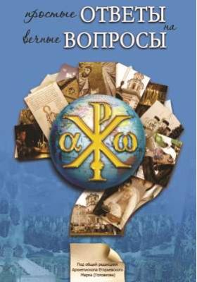 Простые ответы на вечные вопросы: духовно-просветительское издание