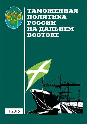 Таможенная политика России на Дальнем Востоке: журнал. 2015. № 1(70)