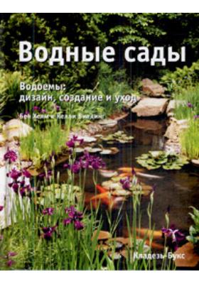 Водные сады : Водоемы: дизайн, создание и уход