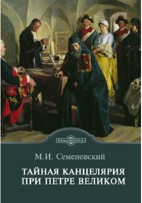 Тайная канцелярия при Петре Великом: художественная литература