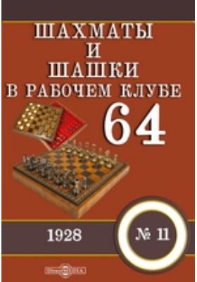 """Шахматы и шашки в рабочем клубе """"64"""". 1928. № 11"""
