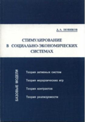 Стимулирование в социально-экономических системах базовые математические модели: монография