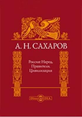 Россия: Народ. Правители. Цивилизация: монография