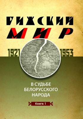 Рижский мир в судьбе белорусского народа. 1921–1953 гг.: научное издание : в 2-х кн. Кн. 1