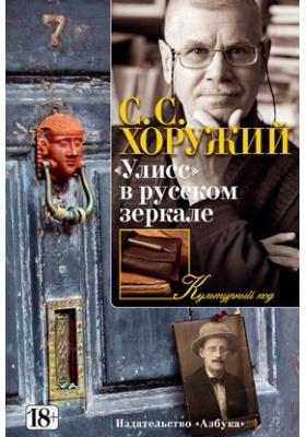 «Улисс» в русском зеркале