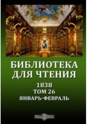 Библиотека для чтения: журнал. 1838. Том 26, Январь-февраль
