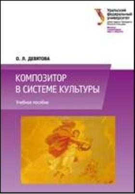 Композитор в системе культуры: учебное пособие
