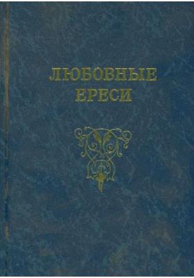 Любовные ереси. Из жизни российских рыцарей : Книга 7