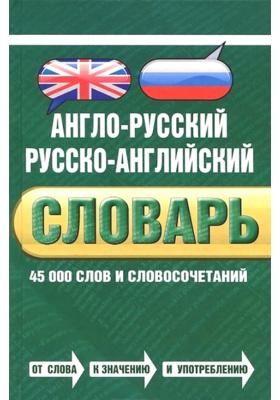 Англо-русский, русско-английский словарь : Более 45 000 слов и выражений