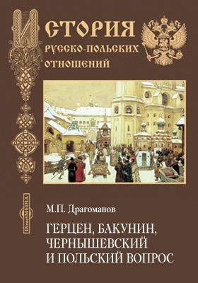 Герцен, Бакунин, Чернышевский и польский вопрос