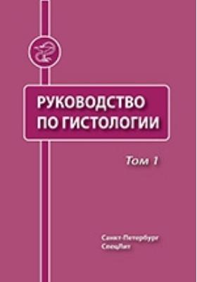 Руководство по гистологии(учение о тканях). В 2 т. Т. 1. Общая гистология