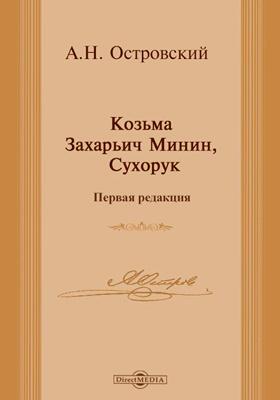Козьма Захарьич Минин, Сухорук (первая редакция) : драматическая хроника в пяти действиях, в стихах