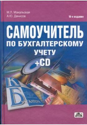 Самоучитель по бухгалтерскому учету : Учебное пособие + CD. 18-издание, переработанное