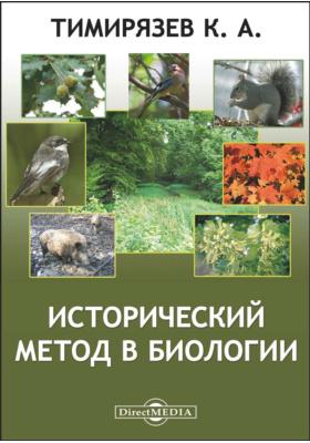 Исторический метод в биологии: научно-популярное издание