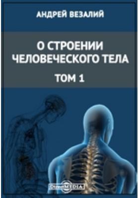 О строении человеческого тела. Т. 1