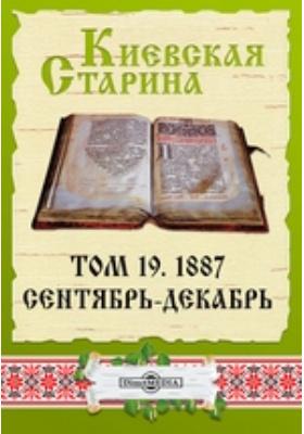 Киевская Старина. 1887. Т. 19, Сентябрь-декабрь