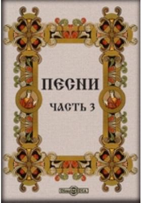 Песни: художественная литература, Ч. 3