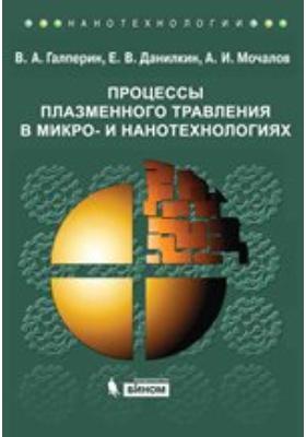 Процессы плазменного травления в микро- и нанотехнологиях: учебное пособие