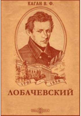 Лобачевский: документально-художественная литература