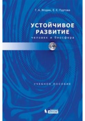 Устойчивое развитие : человек и биосфера: учебное пособие