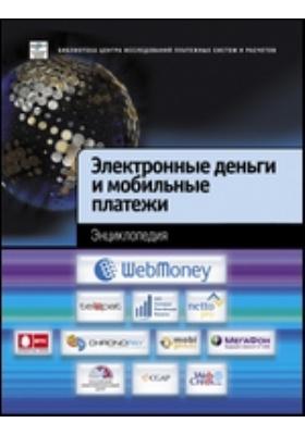 Электронные деньги и мобильные платежи: энциклопедия