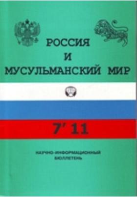 Россия и мусульманский мир: журнал. 2011. № 7
