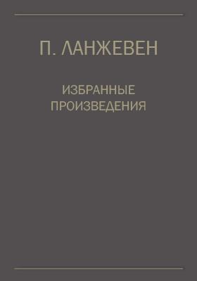 Избранные произведения : статьи и речи по общим вопросам науки: сборник научных трудов