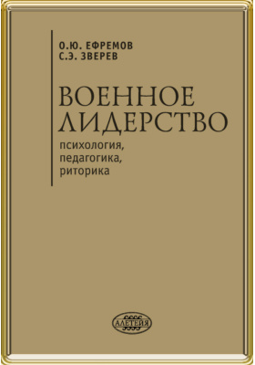 Военное лидерство : психология, педагогика, риторика: монография