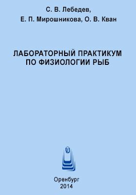 Лабораторный практикум по физиологии рыб: учебное пособие