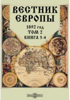 Вестник Европы. 1892. Т. 2, Книга 3-4, Март-апрель
