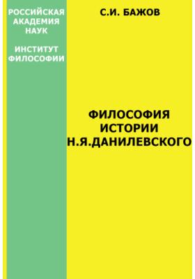 Философия истории Н. Я. Данилевского: монография
